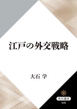 江戸の外交戦略-電子書籍