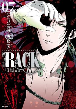 RACK―13係の残酷器械― 7-電子書籍
