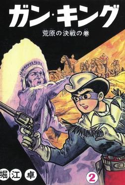 ガン・キング (2)-電子書籍