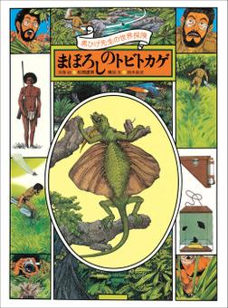 黒ひげ先生の世界探検 まぼろしのトビトカゲ-電子書籍