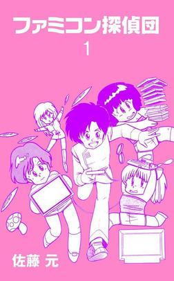 ファミコン探偵団 1-電子書籍