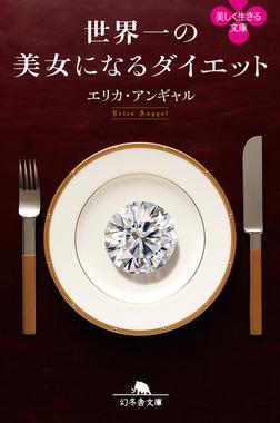 世界一の美女になるダイエット-電子書籍