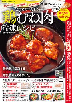 しっとりやわらか鶏むね肉冷凍レシピ-電子書籍