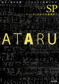 ATARU SP ニューヨークからの挑戦状!!
