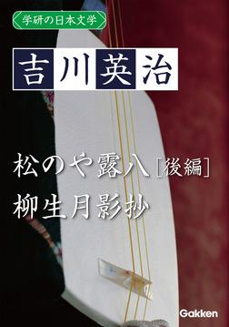 学研の日本文学 吉川英治 松のや露八(後編) 柳生月影抄-電子書籍