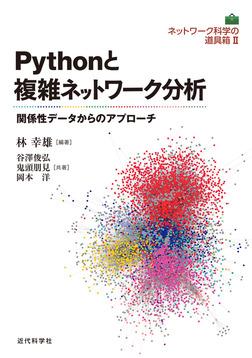 ネットワーク科学の道具箱2|Pythonと複雑ネットワーク分析 関係性データからのアプローチ-電子書籍