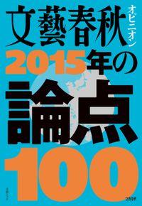 文藝春秋オピニオン 2015年の論点100