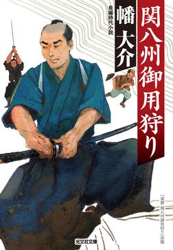 関八州御用狩り-電子書籍