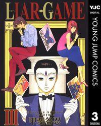 LIAR GAME 3
