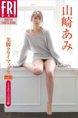 山崎あみ「美脚クライマックス vol.2 138ページ完全版」 FRIDAYデジタル写真集-電子書籍