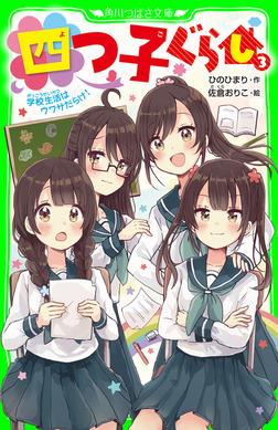 四つ子ぐらし(3) 学校生活はウワサだらけ!-電子書籍