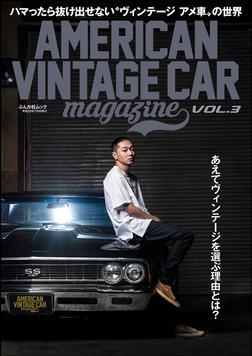 AMERICAN VINTAGE CAR magazine Vol.3-電子書籍