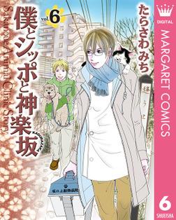 僕とシッポと神楽坂(かぐらざか) 6-電子書籍