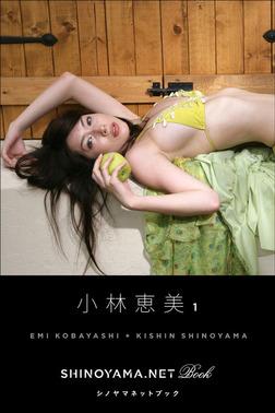 小林恵美1 [SHINOYAMA.NET Book]-電子書籍