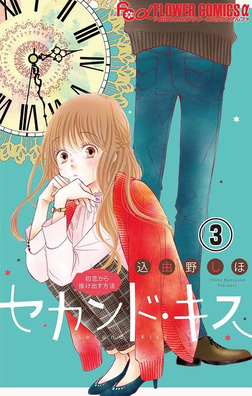 セカンド・キス【マイクロ】(3)-電子書籍
