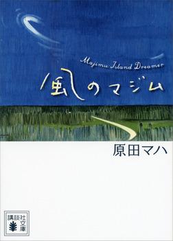 風のマジム-電子書籍