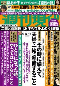 週刊現代 2020年9月12日・19日号