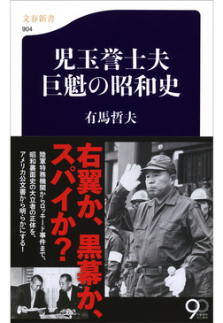 児玉誉士夫 巨魁の昭和史-電子書籍
