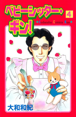 ベビーシッター・ギン!(4)-電子書籍