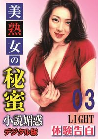【体験告白】美熟女の秘蜜03