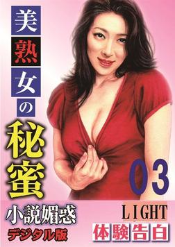 【体験告白】美熟女の秘蜜03-電子書籍