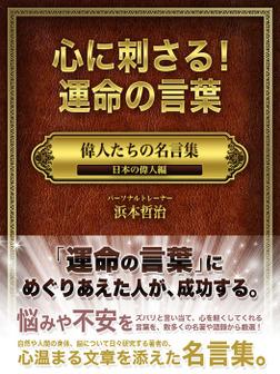 心に刺さる!運命の言葉 偉人たちの名言集 日本の偉人編-電子書籍