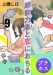 超能力者と恋におちる プチキス(9)