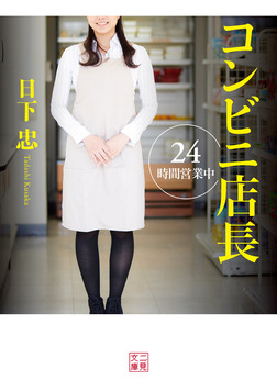 コンビニ店長 24時間営業中-電子書籍