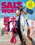 SALT WORLD 2020年10月号 Vol.144