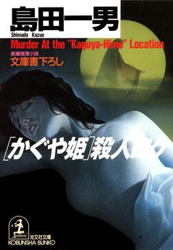 「かぐや姫」殺人ロケ-電子書籍