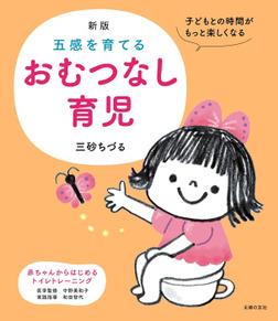 新版 五感を育てるおむつなし育児-電子書籍