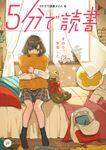 5分で読書(KADOKAWA)