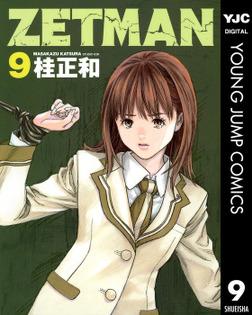 ZETMAN 9-電子書籍