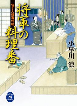 包丁人侍事件帖 将軍の料理番-電子書籍