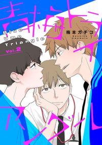 青梅トライアングル vol.2