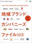 別冊Discover Japanシリーズ