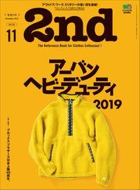 2nd 2019年11月号 Vol.152