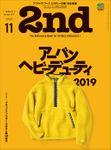 2nd(セカンド) 2019年11月号 Vol.152