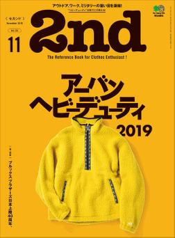 2nd 2019年11月号 Vol.152-電子書籍