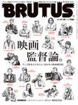 BRUTUS(ブルータス) 2020年 11月15日号 No.927 [映画監督論]