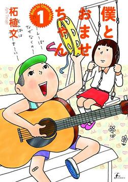 僕とおませちゃん(1)-電子書籍