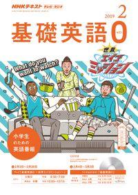 NHKテレビ・ラジオ 基礎英語0 2019年2月号