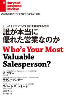 誰が本当に優れた営業なのか-電子書籍