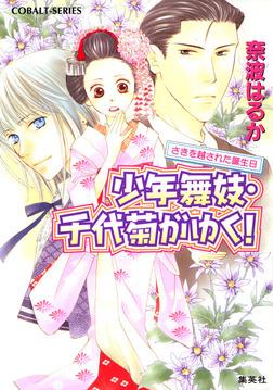 少年舞妓・千代菊がゆく!21 さきを越された誕生日-電子書籍