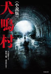 犬鳴村 [小説版](竹書房文庫)