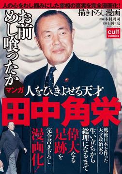 人をひきよせる天才 田中角栄 【合冊版】-電子書籍