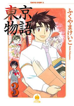 東京物語 3-電子書籍