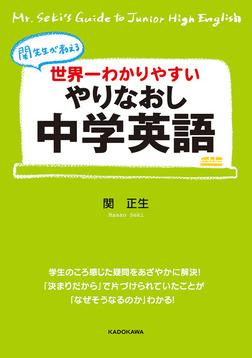 世界一わかりやすい やりなおし中学英語-電子書籍