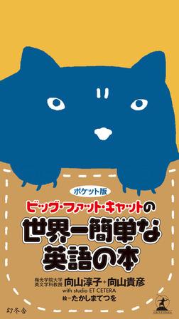 ポケット版 ビッグ・ファット・キャットの世界一簡単な英語の本-電子書籍