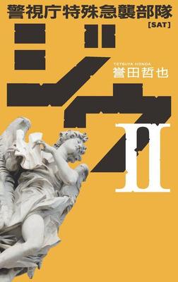 ジウ II 警視庁特殊急襲部隊-電子書籍